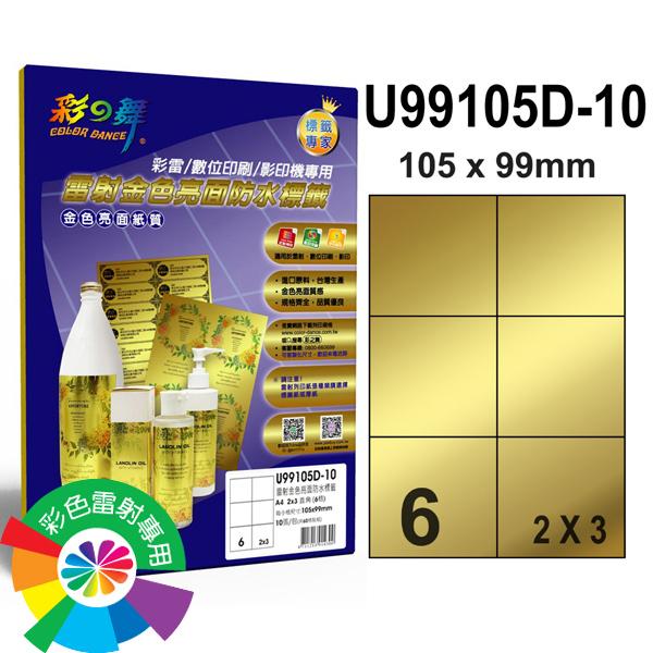 彩之舞 進口雷射金色亮面防水標籤 2x3直角 6格無邊 10張入 / 包 U99105D-10
