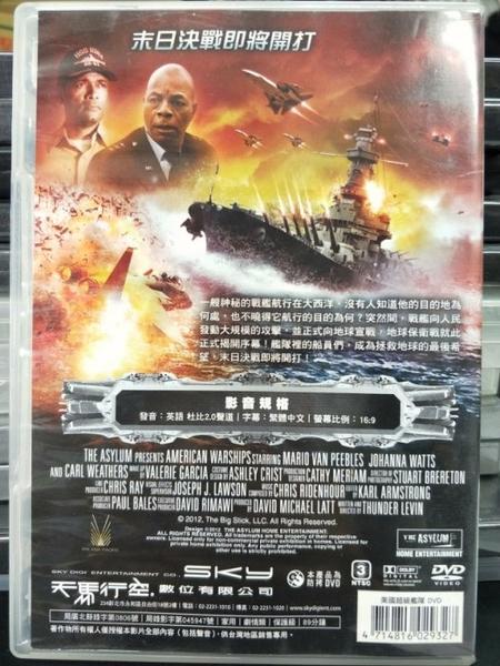 挖寶二手片-P89-022-正版DVD-電影【美國超級艦隊】-班傑明的奇幻旅程*創光速戰記超強視覺特效(直