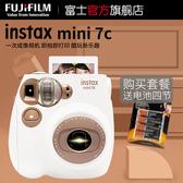 照相機-instax mini7C一次成像相機立拍立得迷你7c mini7c 艾莎YYJ