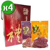 【南紡購物中心】【台糖安心豚】新珍饌肉乾禮盒x4盒(4包/盒)