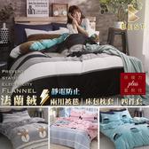 專櫃級法蘭絨床包組 加大6x6.2尺 兩用毯被套 極致素色 法萊絨 多款任選 BEST寢飾 F1