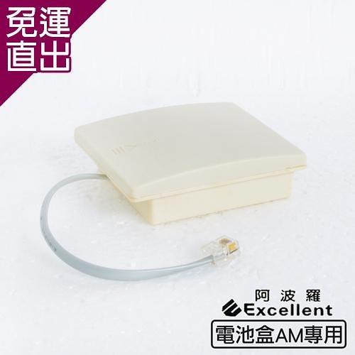 阿波羅 Excellent e世紀電子保險箱_專用電池盒(AM型專用)【免運直出】