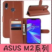 【萌萌噠】ASUS ZenFone Max M2 ZB633KL 商務簡約 荔枝紋保護殼 全包側翻皮套 支架磁扣 可插卡軟殼