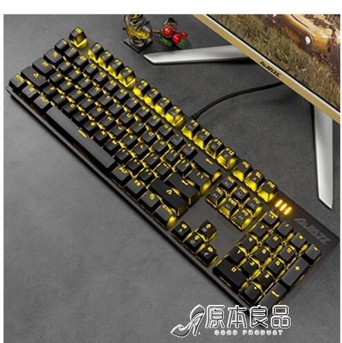 真機械鍵盤青軸黑軸紅軸茶軸台式電腦筆記本電競YYJ【快速出貨】