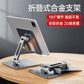 ipad平板支架手機萬能通用繪畫學習網課11寸Pro電腦桌面吃雞游戲專用大號可摺疊式 樂事館新品