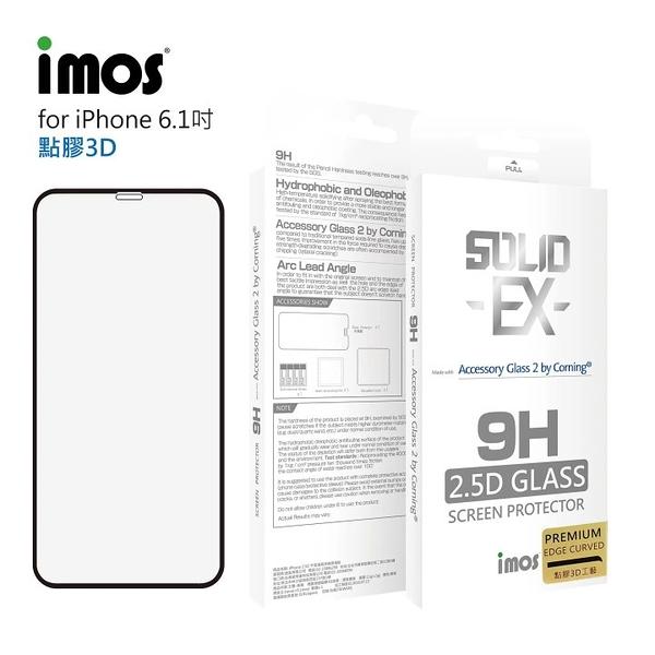 imos 神極3D款 iPhone XR 6.1吋 點膠3D 2.5D滿版玻璃保護貼 黑邊 美商康寧公司授權 AG2bC