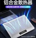 酷睿冰尊A18筆記本電腦散熱器底座14寸15.6寸手提電腦支架鋁合金桌面 全館新品85折