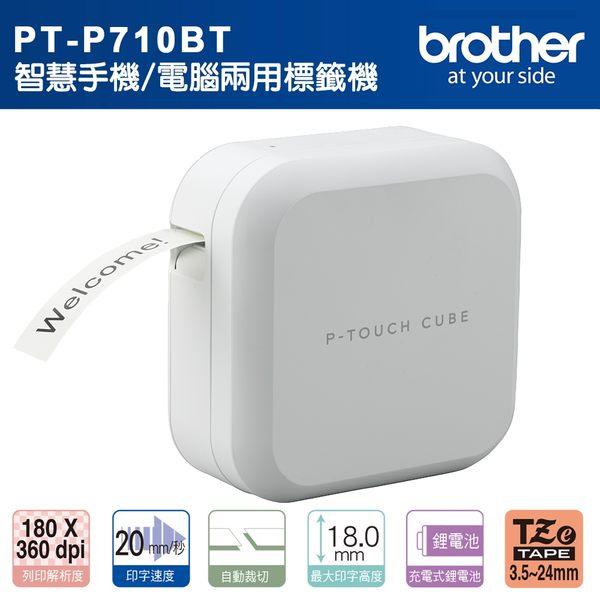 ◤新機上市買就送2A充電器◢ Brother PT-P710BT 手機/電腦兩用玩美標籤機 710