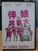 挖寶二手片-I04-009-正版DVD【伴娘我最大】-克莉絲汀薇格*瑪亞魯道夫*羅絲布萊恩