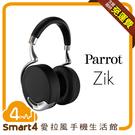 【愛拉風x藍牙專賣】Parrot Zik...
