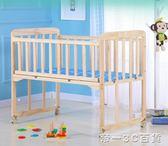 童健嬰兒床實木無漆環保寶寶床兒童床搖床可拼接大床新生兒搖籃床【帝一3C旗艦】YTL