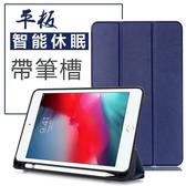 【大發】iPad Mini 2019 Mini5 Mini4 帶筆槽保護套 平板電腦套 Mini5 休眠保護皮套 防摔 全包 保護殼