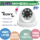 ►高雄/台南/屏東監視器◄類比 700TVL/960H /吸頂式紅外線夜視型攝影機