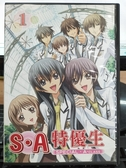 挖寶二手片-THD-236-正版DVD-動畫【SA特優生 1 1碟】-日語發音(直購價)