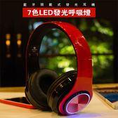 七彩炫光頭戴式無線藍牙耳機