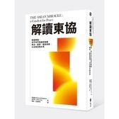 解讀東協(前進東協你不可不知道的經濟政治歷史背景以