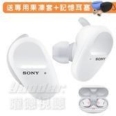 送果凍套+記憶耳塞【曜德】SONY WF-SP800N 白色 強度運動設計 無線藍牙降噪耳塞式耳機