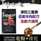 TAPAZO 特百滋|凍乾三重奏-全齡犬低敏羊肉配方(2磅)