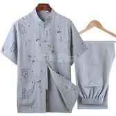 夏季老人唐裝男短袖套裝中老年棉麻中國風爸爸漢服亞麻爺爺裝夏裝 陽光好物