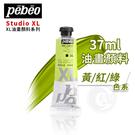 『ART小舖』Pebeo 法國 貝碧歐 XL系列 油畫顏料 37ml 單支 黃/紅/綠色系
