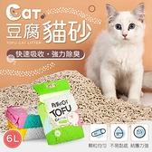 《快速吸收!強力除臭》豆腐貓砂 6L 豆腐砂 貓砂 豆腐貓沙 豆腐沙貓砂 豆腐沙 貓沙