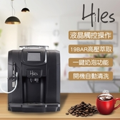 【Hiles】精緻型義式全自動咖啡機 HE-700