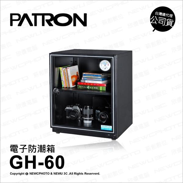 寶藏閣 PATRON GH-60 GH60 電子指針 防潮箱 收藏箱 除濕 省電 60公升 ★24期0利率★ 薪創數位