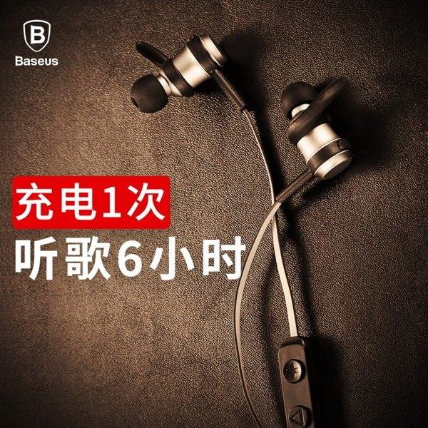 【Love Shop】Baseus倍思 Encok S01 磁吸藍芽耳機 磁吸控制 扁線不纏繞 智能斷電