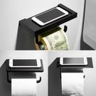 紙巾架手機衛生間創意北歐式廁所捲紙器壁掛浴室置物架太空鋁黑色 交換禮物