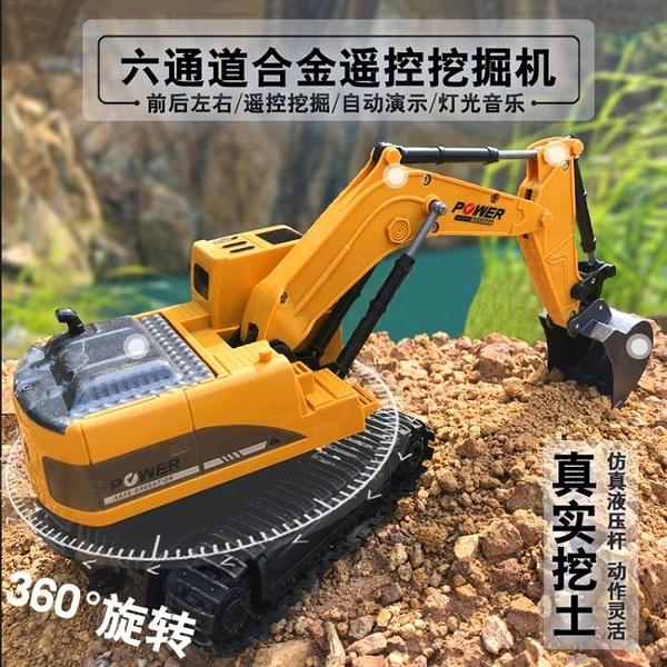 仿真遙控挖掘機玩具車挖土機挖機玩具遙控車男孩工程汽車電動 魔方數碼