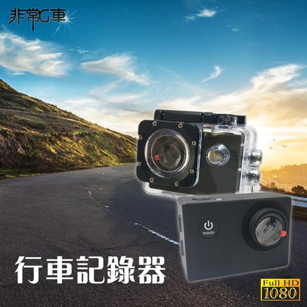 【小樺資訊】含稅 【非常G車】DX2行車紀錄器 1080P 防水運動DV 多功能相機 戶外 迷你攝影機