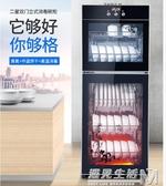 消毒櫃家用大容量立式商用迷你消毒碗櫃小型櫃式廚房碗櫃台式220V 卡布奇諾