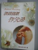 【書寶二手書T8/宗教_NMV】按照聖經作父母_劉志雄