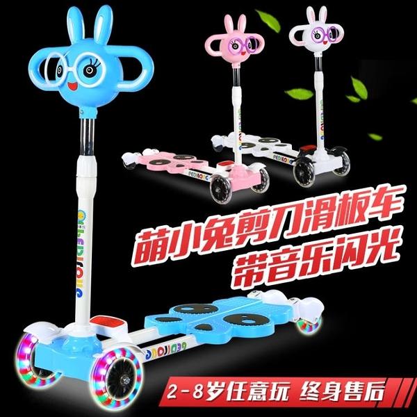 兒童滑板車2-3-6-8歲4初學者剪刀四輪雙腳蛙式小孩搖擺溜溜踏板車 璐璐