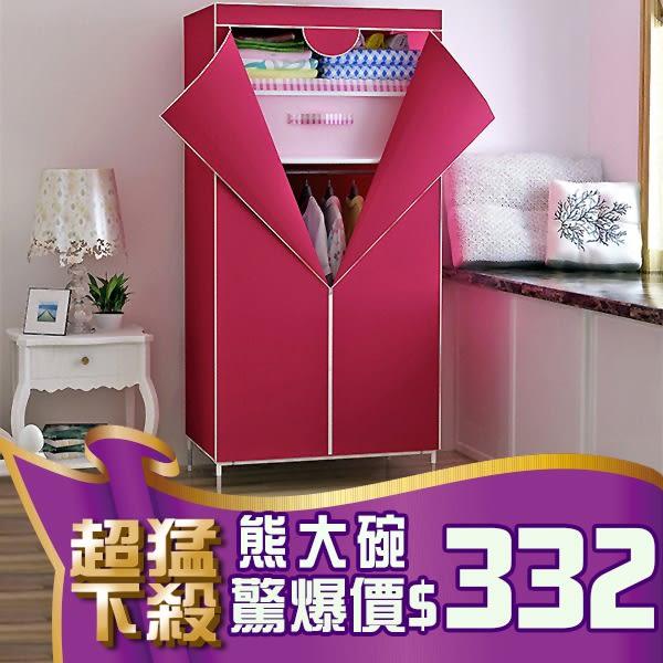 B473 簡易布衣櫃 宿舍 單人 小衣櫥 收納櫃 簡約現代 鋼管組裝 布藝 布衣櫃 【熊大碗福利社】