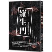日本經典文學:羅生門(附精美藏書票)