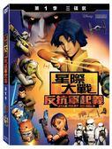 星際大戰:反抗軍起義 第1季 DVD (購潮8)