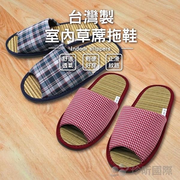 【珍昕】台灣製 室內草蓆拖鞋 兩款尺寸可選 顏色隨機出貨~居家拖鞋/室內拖鞋