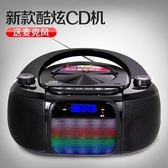cd 炫酷藍芽CD機便攜式CD播放機 插U盤 收音機 帶遙控 igo