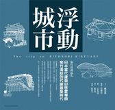 (二手書)浮動城市:日本當代建築的啟蒙導師 菊竹清訓的代謝建築時代