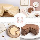 【杏屋乳酪蛋糕】招牌爆漿乳酪2+2(原味+巧克力)4入 生日蛋糕 伴手禮 禮盒 起司(免運)