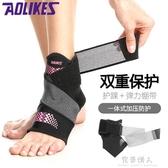 新款護踝運動男女腳腕扭傷恢復跑步健身籃球綁帶專業護腳踝保護套 完美情人館