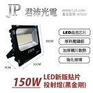 led150w LED 投射燈 黑金剛 新款 貼片 庭園燈 150瓦 探照燈 招牌燈 150W 廣告燈 JHT017