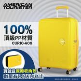 旅行箱 25吋行李箱 美國旅行者 AO8