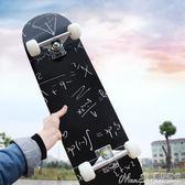 滑板勁騰雙翹滑板初學者青少年公路刷街成人兒童男女生四輪專業滑板車igo 曼莎時尚