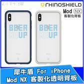 犀牛盾 Mod NX 客製化透明背板 iPhone ixs max ixr ix i8 i7 防摔保護殼背板 Beer Me Up
