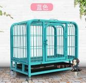 貓籠 狗籠子小型犬泰迪室內帶廁所中型犬狗籠子大型犬金毛貓籠兔籠 4色