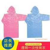 透明一次性雨衣加厚雨披便攜出門旅游旅行伴侶男女通用雨衣套【博雅生活館】