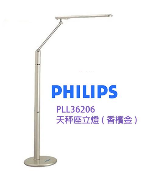 飛利浦PHILIPS 天秤座立燈(香檳金色) PLL36206 / PLL36206G