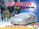 【BC003】加送防盜鎖! 可開側門 加厚毛絨雙層 防水罩 汽車罩 車衣 外罩 防塵套 防曬 防雨罩 防刮